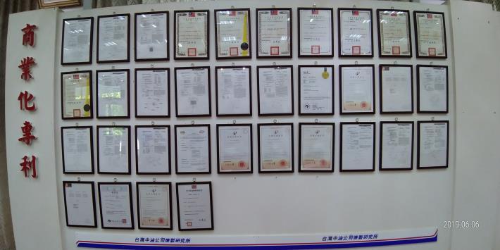 煉研所專利牆