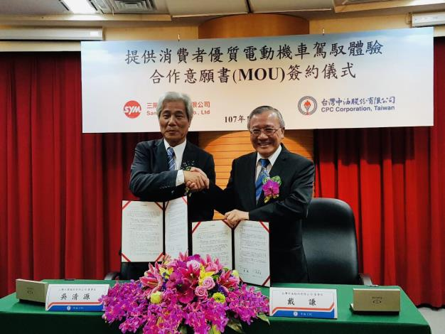 三陽公司董事長吳清源(左)、台灣中油董事長戴謙(右)