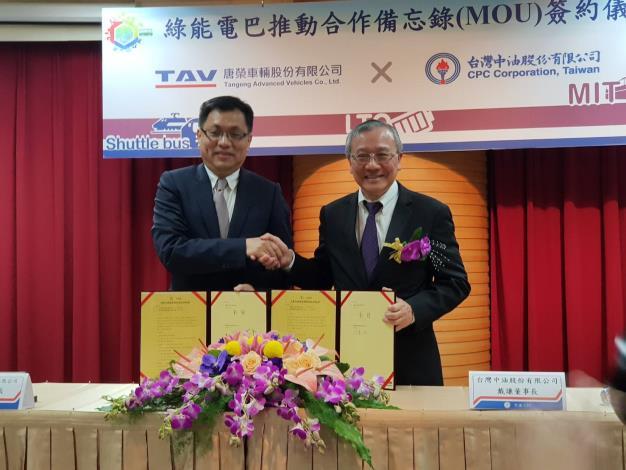 台灣中油與唐榮車輛科技簽署合作備忘錄 共同開發國產電動巴士