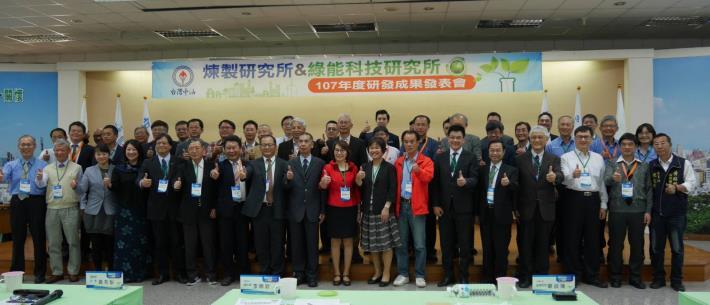智慧綠能、創新材料、低碳生活、循環永續─台灣中油綠能科技、煉製研究成果發表