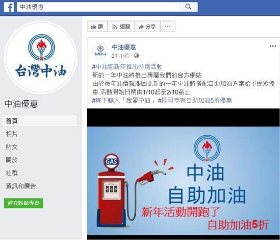 台灣中油嚴正聲明:未在任何社群及通訊軟體舉辦「贈送中油自助加油5折券」等活動