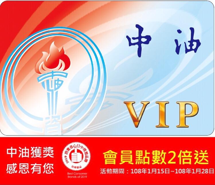 台灣中油獲獎感恩回饋  會員點數2倍送
