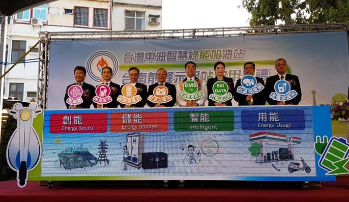 台灣中油智慧綠能加油站台南前鋒路示範站啟用 採用多元電力供應及儲能系統設計