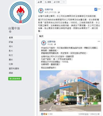 台灣中油嚴正聲明:未在臉書粉絲頁舉辦「留言送200元加油禮金」活動
