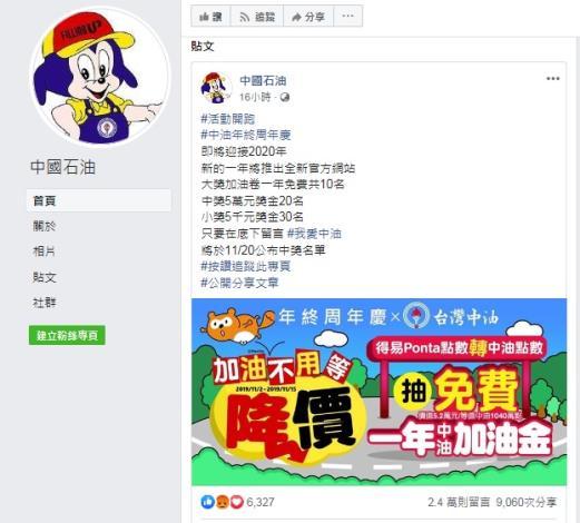 台灣中油嚴正聲明:未在臉書粉絲頁舉辦「中油年終周年慶開跑」活動