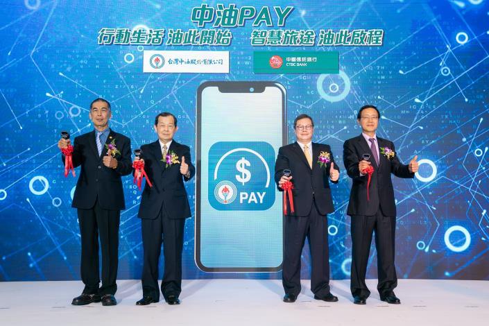 「中油Pay」上線啟用 加油支付新選擇