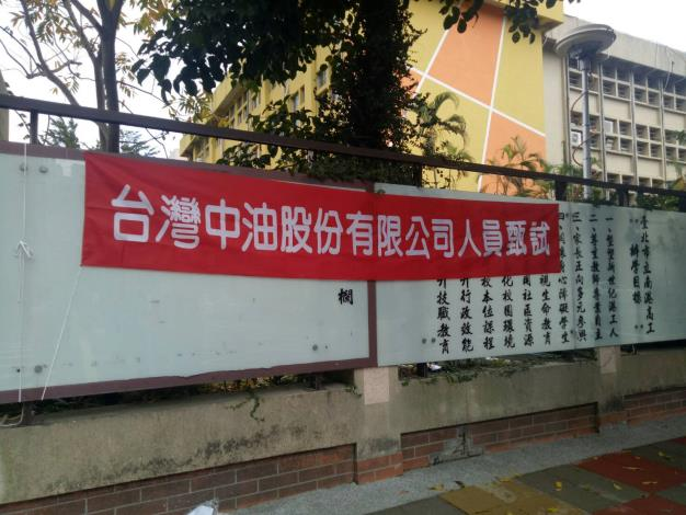 台灣中油公司舉辦108年僱用人員甄試 離島及偏遠地區、原住民族及身心障礙人員加計筆試成績