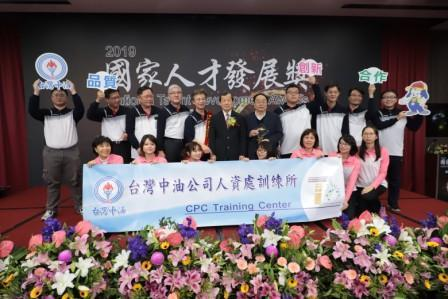 台灣中油獲頒「國家人才發展獎」殊榮