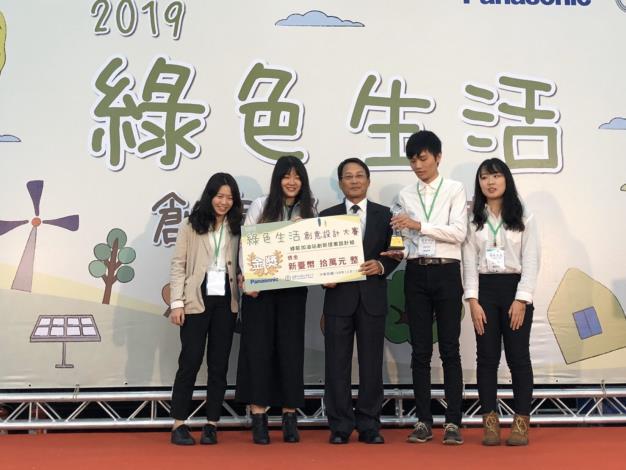「2019 綠色生活創意設計大賽」金獎出爐