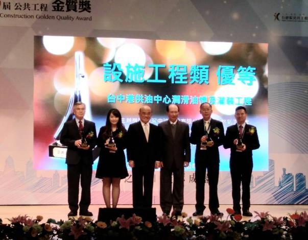 台灣中油公司「台中港供油中心潤滑油槽及灌裝工程」獲第19屆公共工程金質獎設施工程類金質獎優等表揚,由液工處長黃榮裕(右二)代表領獎。