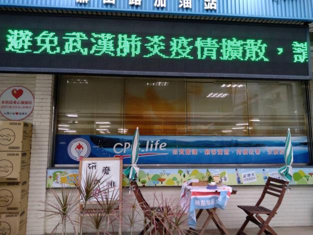 春節旅遊請多利用台灣中油加油站 勤洗手防疫情
