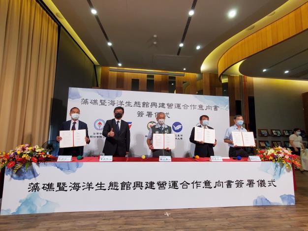 桃園市政府、台灣中油等單位簽署 藻礁暨海洋生態館興建營運合作意向書