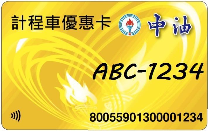 計程車優惠卡-範例4