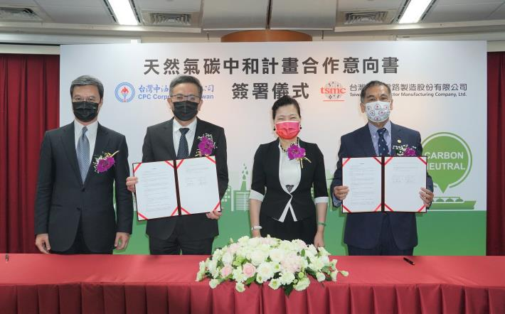 台灣中油、台積電簽署「天然氣碳中和計畫合作意向書 (MOU)」共同宣示支持環保理念
