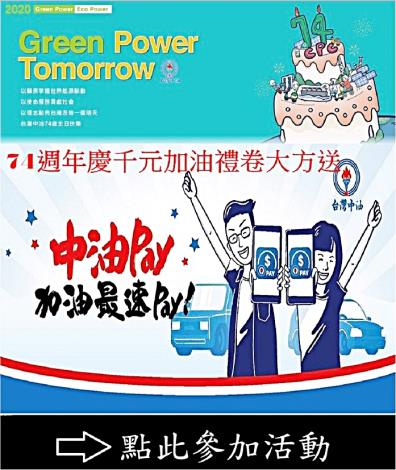 台灣中油:未在手機通訊軟體舉辦「中油74週年慶千元加油券免費送給您」活動