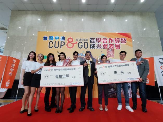 台灣中油「Cup & Go 來速咖啡」產學合作校際競賽 讓特有咖啡文化GO!GO!GO!