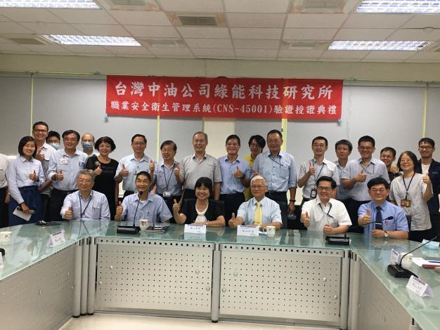 台灣中油綠能科技研究所全面提升職場安全及服務品質 取得ISO 45001驗證