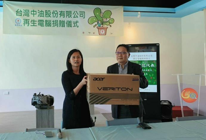 台灣中油捐贈再生電腦 讓資源循環 傳愛久久