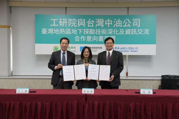 台灣中油與工業技術研究院簽訂 台灣地熱區地下探勘技術深化及資訊交流合作意向書