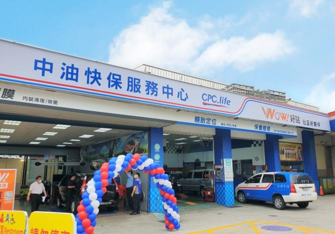 台灣中油 裕隆兩大集團結盟 「中油*WOW!好站」內湖站、中崙站盛大開幕