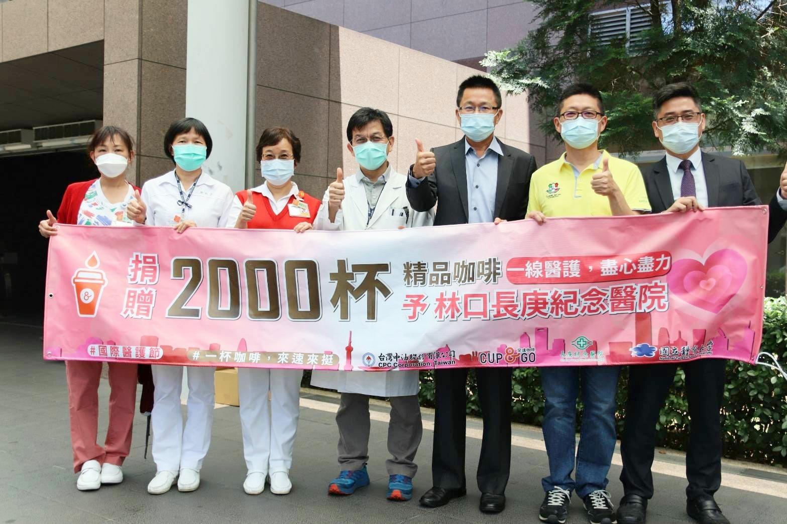 512國際護師節  台灣中油林口工三加油站捐贈來速咖啡  一起為防疫加油