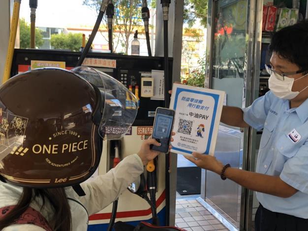 中油Pay推出新優惠 讓您防疫零接觸  加油優惠又快速