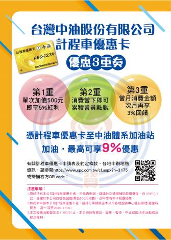 計程車優惠卡宣傳DM.JPG