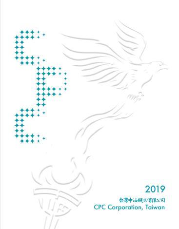 2019中油業務簡介-中文版