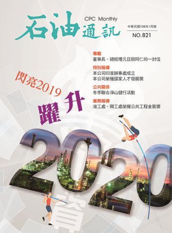 閃亮2019躍升2020