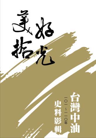 《美好拾光:台灣中油101-110年史料影輯》