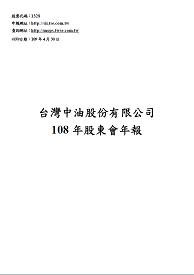 108年度中油股東會年報