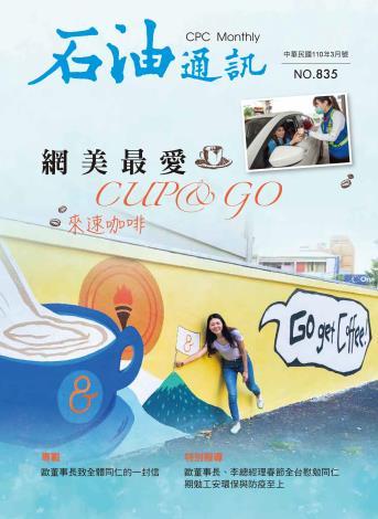網美最愛 Cup&Go