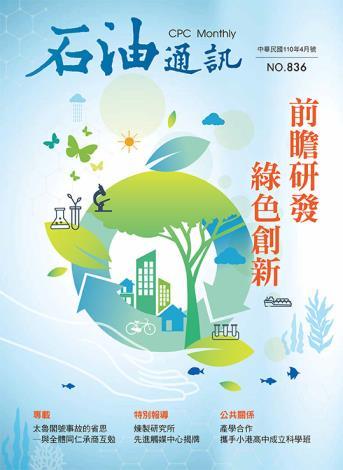 前瞻研發 綠色創新