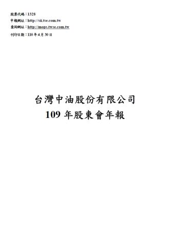 109年度中油股東會年報(110.10.18更新)