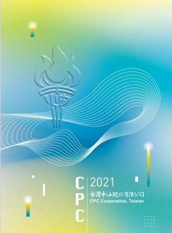 2021中油業務簡介-中文版