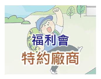 特約商店(限公司同仁使用)