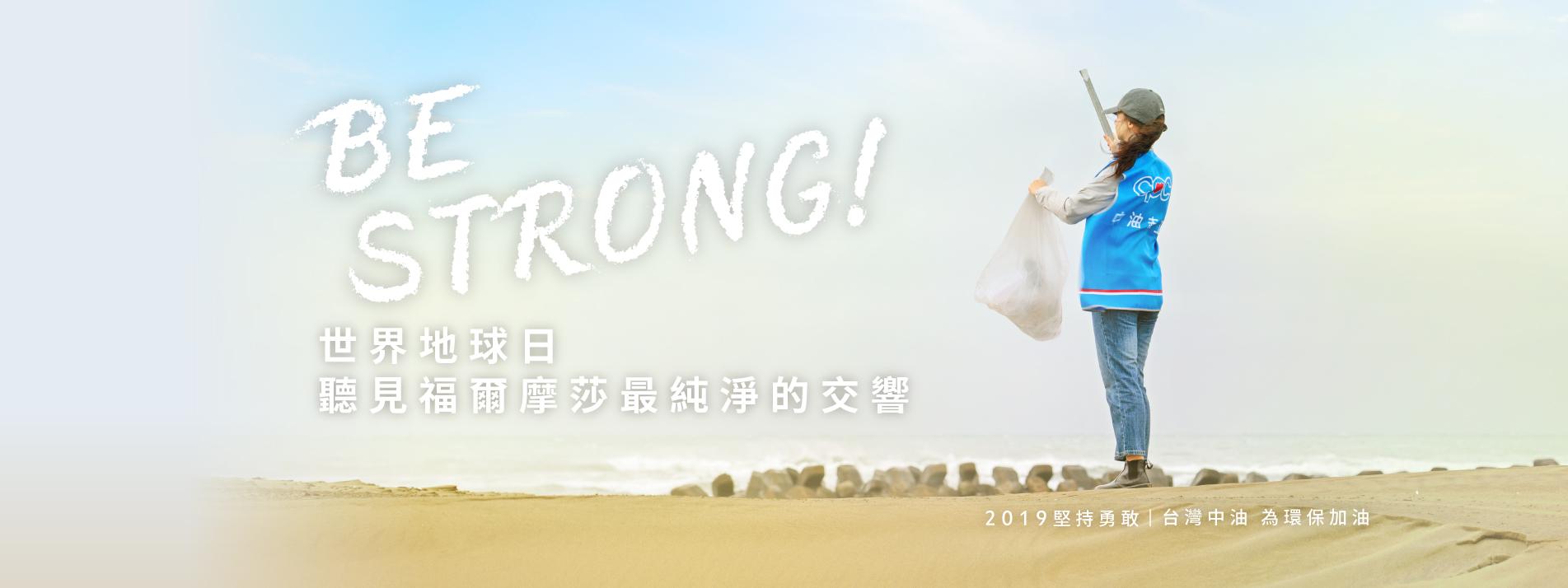 台灣中油為環保加油