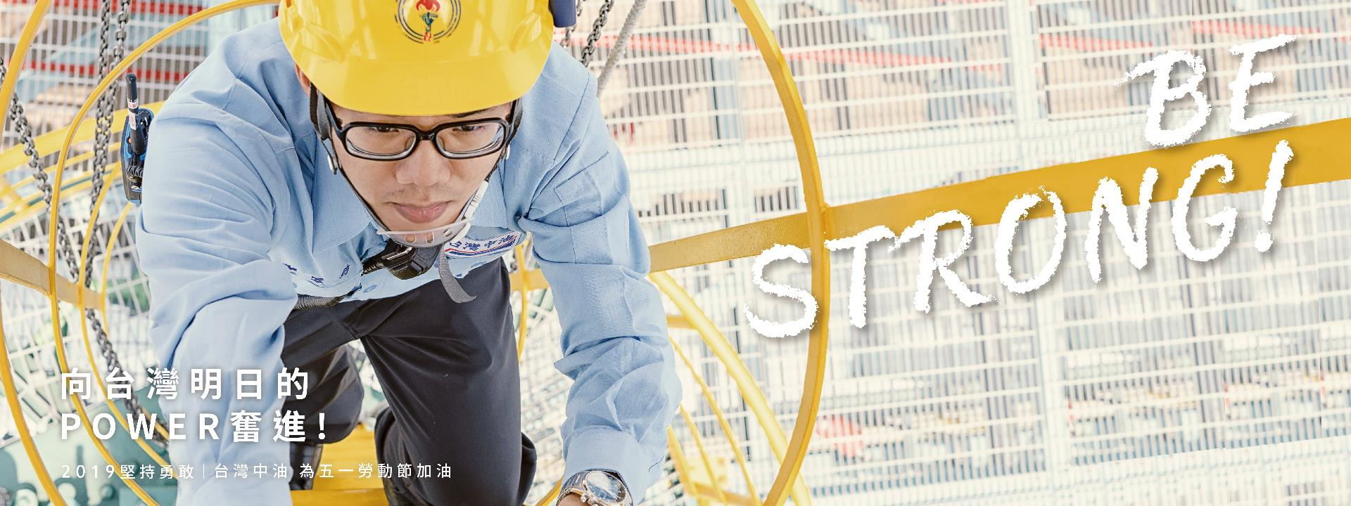 台灣中油為 勞工朋友的 向前無懼,讚聲致敬!