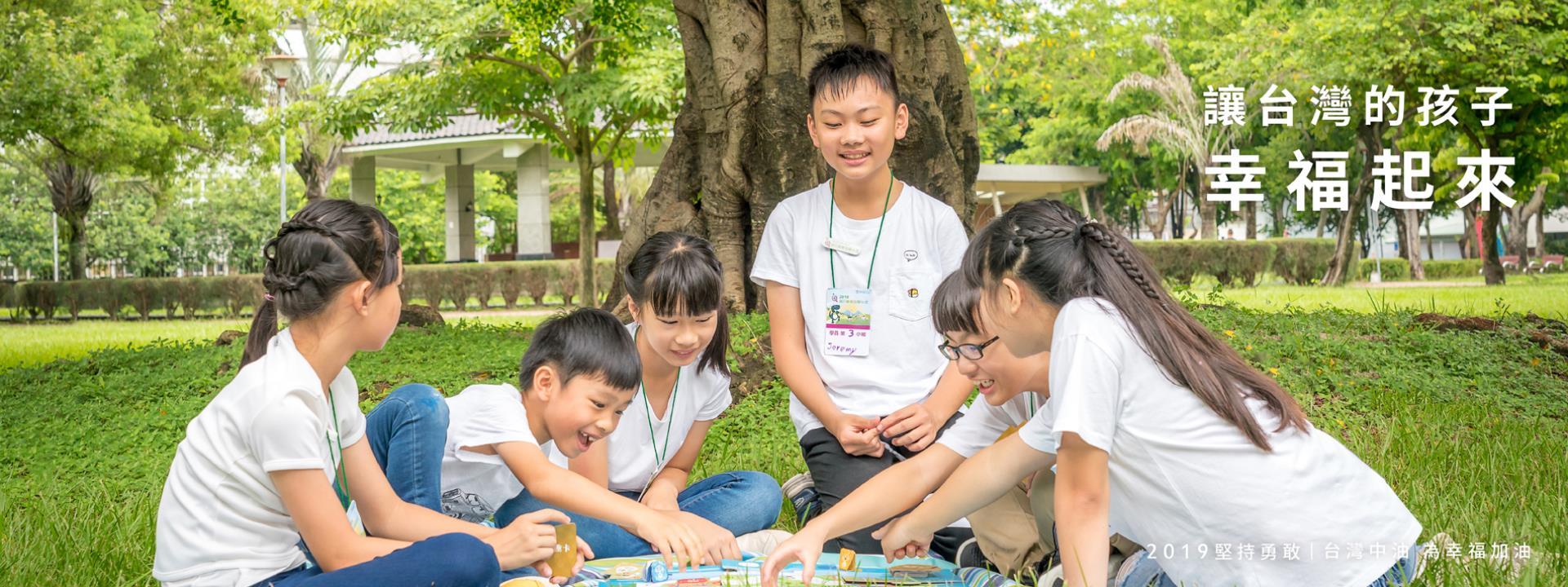 台灣中油 關懷兒童