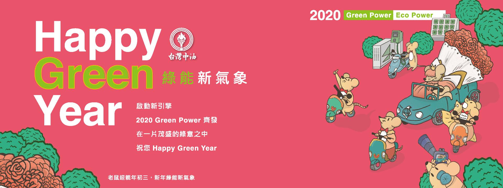 2020綠能新氣象