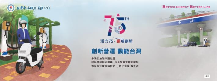 創新營運 動能台灣