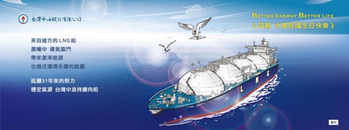 穩定氣源台灣中油持續向前