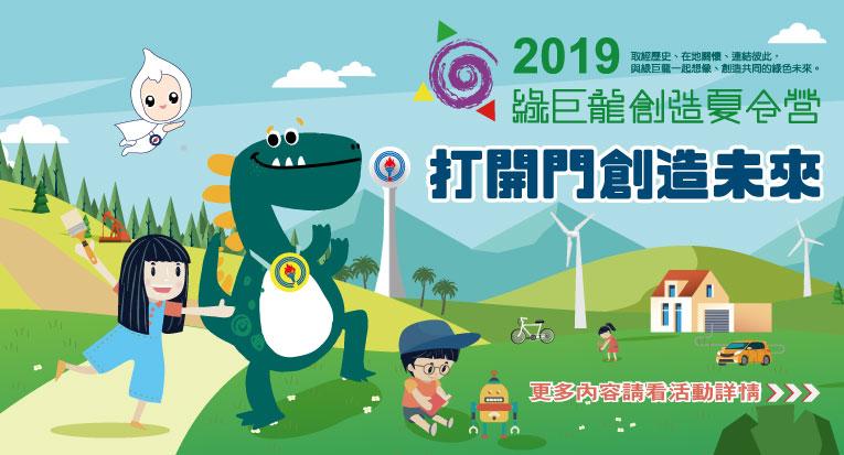 2019綠巨龍創造夏令營