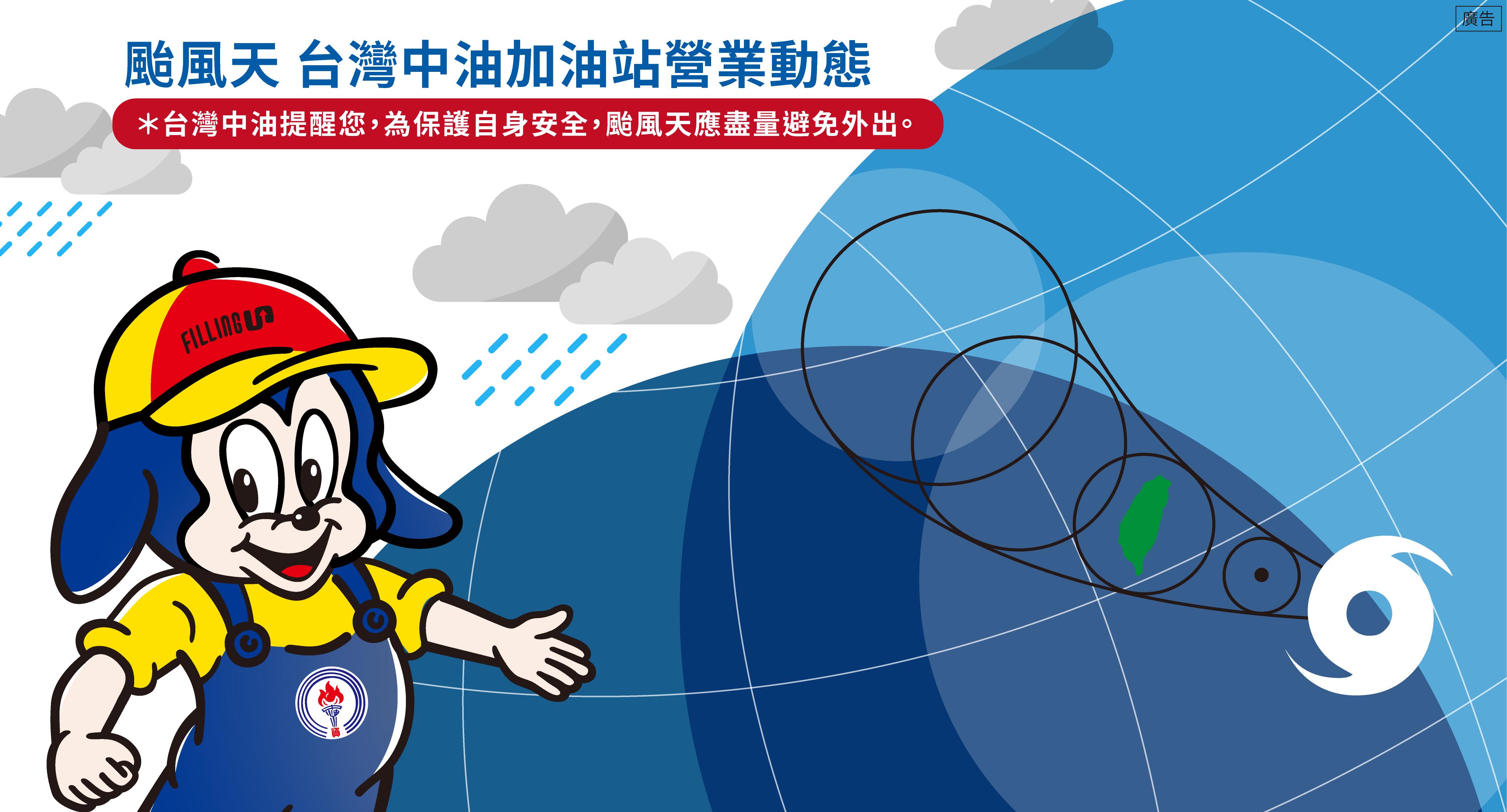 颱風暫時停業加油站資訊