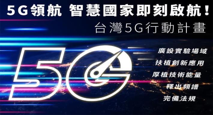 台灣5G行動計劃