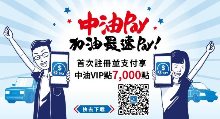中油PAY