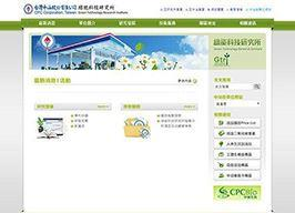 綠能科技研究所