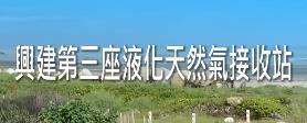 台灣中油 興建第三座液化天然氣接收站Q&A