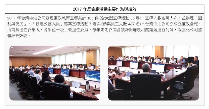 5.2017年反貪腐活動主要作為與績效