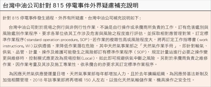 2.台灣中油公司針對815停電事件外界疑慮補充說明